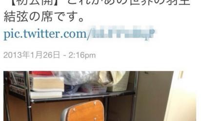 【衝撃】フィギュアの金メダリスト・羽生結弦は実は高校時代に虐められていた!?