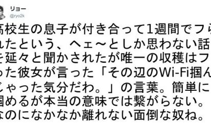 【必見】女子高生の発言深いな(笑)→幸せになるための「大人の恋愛教科書」 6選!