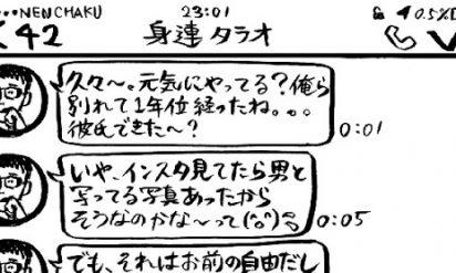 【共感者多数】未練タラタラの元彼からのLINE→しつこい元彼からのLINEに彼女が一刀両断!