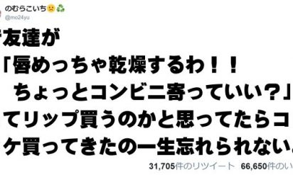 【理想の恋人の身長は5036cm!?】全力でツッコミたくなった友人の言動7選!