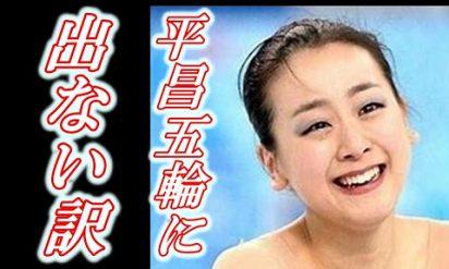 【報道されていない事実】浅田真央が平昌五輪に関わっていない理由が衝撃的すぎる!