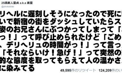 【話題】97歳祖父の肌もツヤツヤに!?→「エロ」は世界を救うことが分かる逸話!