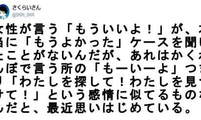 【モテる男は知ってる!?】「乙女の取扱説明書」→複雑すぎる女ゴコロ 7選!
