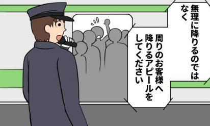 車掌さん疲れてるんかな(笑)通勤通学どころじゃねぇ電車の笑えるエピソード 6選