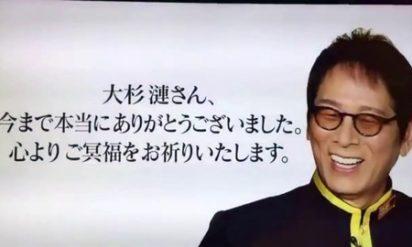【衝撃】ぐるナイの「ゴチバトル」と大杉漣さん急死には関係が!?黒い噂の数々にネット騒然!!