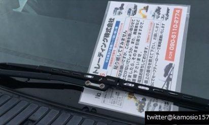 【衝撃】愛車に突然「買い取らせてください」という貼り紙が。その理由を知って背筋が凍る!!