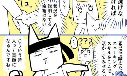スニーキングミッション成功!!「ストーカーから女子大生を守れ!」をクリア!!
