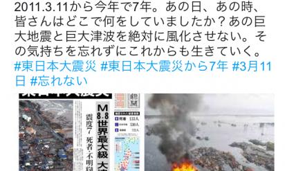 Twitterで#東日本大震災から7年 【あの日のことを忘れてはいけない】12選