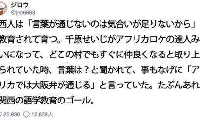 【大阪弁のパワーヤバすぎ(笑)】一瞬にして「関西人のコミュ力」は国境を超えると思った瞬間7選!