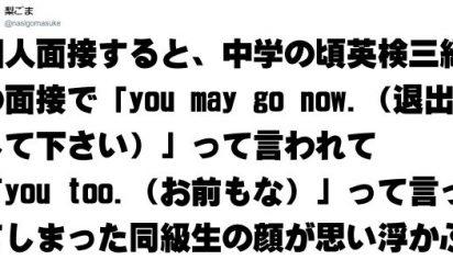 【ちょっとは、英語を勉強したほうがいい、かも?(笑)】「お願いだから間違えても笑いとばしてくれ!」→英語ってムズカシイと感じた奇跡のエラー8選!