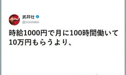 【「毎月続いたら一年後には…」】タレント・武井壮の考え方『大変納得できます!』