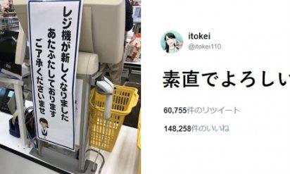 【マジで、清々しいぜ(笑)】こんな「お店」ならリピーター確定8選!