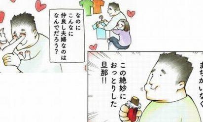 【仲良しの秘訣は夫にあり?】正反対な二人「おっとり旦那と私」の結婚生活エッセイにとっても癒される!