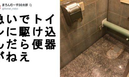 【「ねぇ、これってドッキリだよね?】「トイレに便器がねぇ!」号泣待ったなしのハプニング 8選!