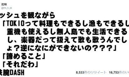 【歌も米も作るアイドルTOKIO!】『鉄腕DASH』が愛されていると分かる12の話!