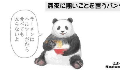 【ダイエット中の方には大変危険です!】「悪いことを言うパンダ」の誘惑が甘すぎて吹いてしまうw