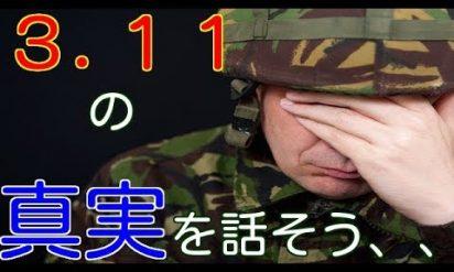 自衛隊員「3.11の真実を知った今、苦しくて辛いが全てを話そう。」命を狙われている自衛隊員が危険を顧みずに3.11の真実を牧師に暴露していた!