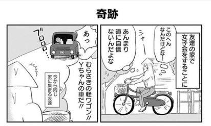 【腹筋崩壊】「こんなことってある?」って独り言が出た時の奇跡を描いた漫画に爆笑!
