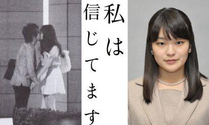 【衝撃】小室圭さんが二股疑惑をフライデーで報じられた‥この事実を皇室や宮内庁はどうする‥?