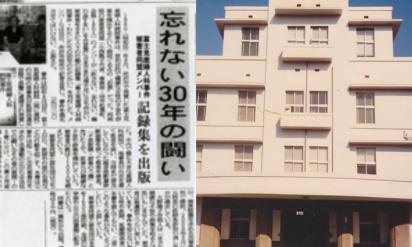 【衝撃】1980年に起きた富士見産婦人科病院事件の動機が怖すぎる…女性の子宮をホルマリン漬けに‥被害者は1138人