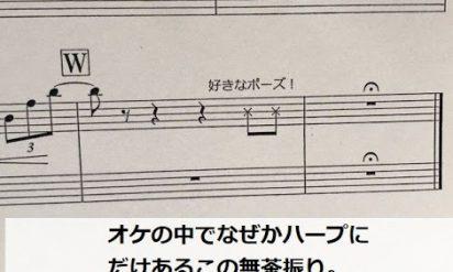 【一体どうしろと…!無茶振りすな!(笑)】まさかの「楽譜の指示」に吹き出した瞬間9選!
