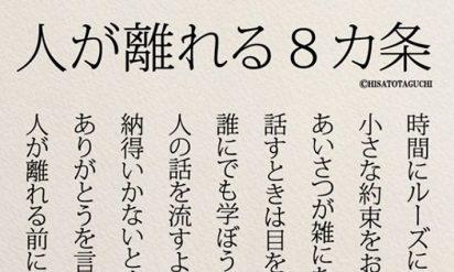 【ヤバい…これ私も当てはまるかも!?】見覚えない?→「人が離れる8か条」にドキッ!