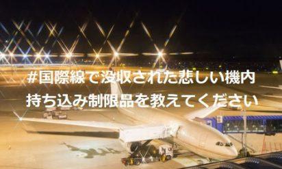 【海外旅行を計画している人は見てほしい!】「国際線で没収された悲しい機内持ち込み制限品を教えて」→体験談が次々と集まり(笑)
