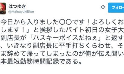 【これがニッポンの最短勤務時間!?】入社してソッコー退社した人たちの爆笑伝説ベスト8!
