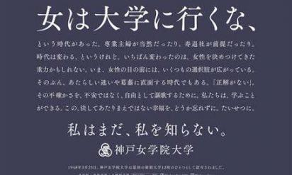 【一瞬ドキッとした!泣きそうになったキャッチコピー!】神戸女学院大学「女は大学に行くな、」のメッセージに泣きそうになったと反響→胸を打つ広告はいかにして生まれたか?