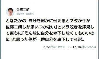 【俳優・佐藤二朗さんのツッコミが鮮やかすぎて腹筋崩壊!】オチで吹く!(笑)俳優・佐藤二朗さんのツッコミが鮮やかすぎる8選!