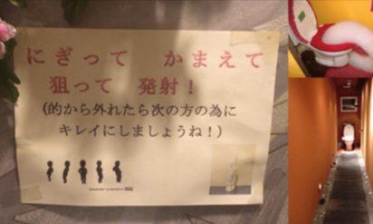 【トイレ中には見ないでください(笑)】腹筋崩壊!?「これじゃ、トイレに集中できない(笑)」→カオスすぎるトイレ11連発!