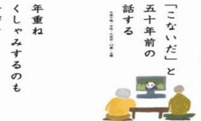 【こんな、おじいちゃんおばあちゃんになりたい!】予想ができない!「おじいちゃんおばあちゃん」の心に響く面白い言動8選!