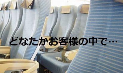 【特技自慢だけど…見ているとなんだか幸せになる!?】これなら私にもできる!(笑)いつか飛行機の中とかで…「どなたかお客様の中で…」13選!