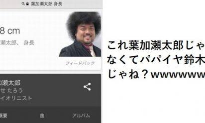 【ねぇ…どうやったらこうなるの(笑)?】ネットで検索したときの「芸能人の顔写真」に腹筋崩壊8選!