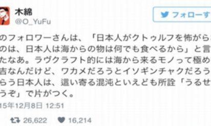 【外国人がリアルに思う「ここがオカシイよ!」日本人!】「日本人がクトゥルフを怖がらないのは…」など日本人がやっぱり変わっていると思ったエピソード10選!