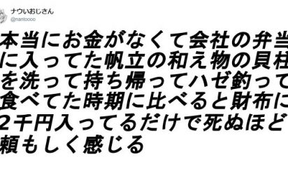 """【これぞ、ポジティブシンキングの最骨頂!?】「ハゲ→× 抜け感を意識してる→〇」→前向きさを極めたポジティブシン""""キング""""6人!"""