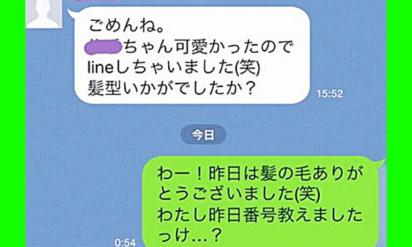 【驚愕】美容師が顧客情報を私的利用!「一目惚れした」とLINEを送信して大炎上!!