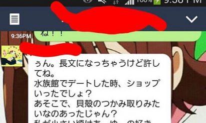 【爆笑】初デート後に彼女から送信されたLINEメッセージが容赦なさすぎて笑うしかないww