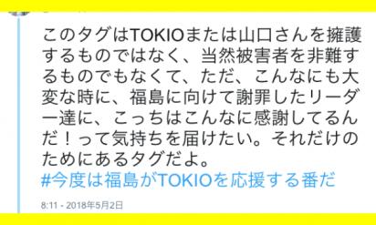 TOKIO4人の記者会見をうけて福島県民が立ち上げたハッシュタグに感謝の声が殺到!!