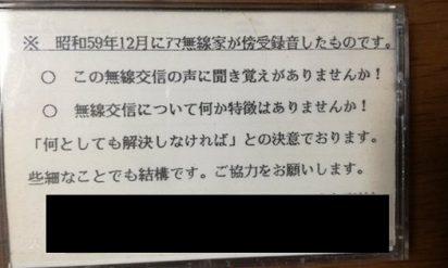 【驚愕】秋葉原でカセットを購入して再生→あの歴史的な未解決事件の交信記録が‥!!