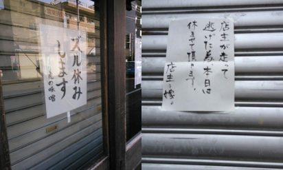 【腹筋崩壊】街で見かけた飲食店の斬新すぎる貼り紙10選wこんな理由あり?w