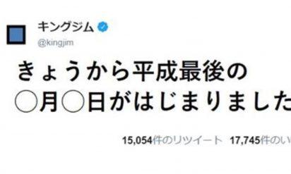 【平成も残りあと1年ということで…】みんなの注目を集めた「平成ツイート」9選!