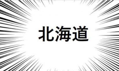 【完全に異次元レベル!「北海道じゃ当たり前なんです!」】ネットで話題!「北海道だったら…」道民の主張8選!