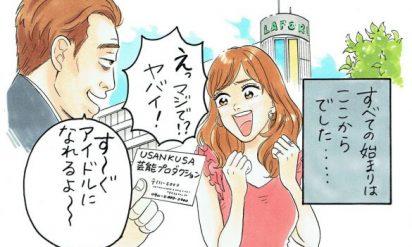 【実話】上京早々に「アイドルになれる」とスカウトされた女性が体験した闇‥