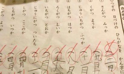 【驚愕】子供の国語のテストが0点だった‥でもその解答が天才すぎる!とネットで話題に!