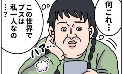 【悲報】ブス女の生活を描いた漫画10選が「悲しすぎる」と話題に‥