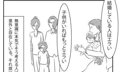 「結婚はエライ!子供がいればもっとエライ!と思う人へ」ツイート漫画が話題!