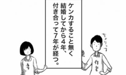 【必見】夫婦関係を円満に続けていく秘訣を描いた漫画に「凄く大事」と共感の嵐!!