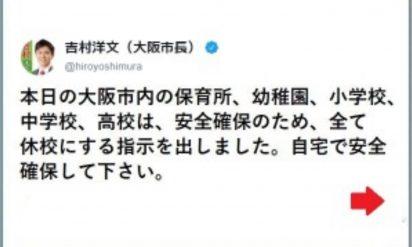 【有能すぎる!今すぐ大阪市長のSNSをチェックして!】地震発生後の迅速な対応と、大阪市長のSNSの使い方に称賛の声が集まるワケとは?