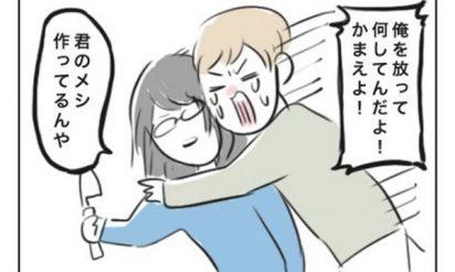 【必見】育児のハードさが伝わる!親と赤ちゃんを「恋人関係」に置き換えた漫画に共感の嵐!